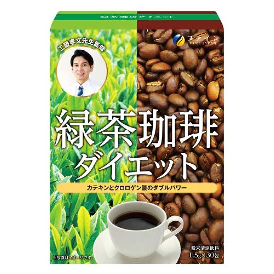 好ましいモルヒネファシズム緑茶コーヒーダイエット 【30箱組】