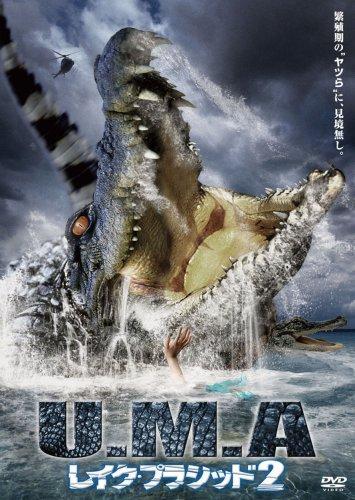 U.M.A.レイク・プラシッド2 [DVD] - ジョン・シュナイダー, デヴィッド・フローレス