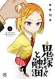 鬼塚ちゃんと触田くん: 1【イラスト特典付】 (4コマKINGSぱれっとコミックス)