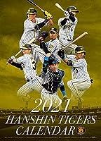 阪神タイガース カレンダー 壁掛け式 2021年版