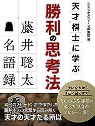 天才棋士に学ぶ勝利の思考法 藤井聡太名語録