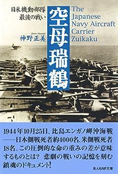 [神野正美]の空母瑞鶴――日米機動部隊最後の戦い
