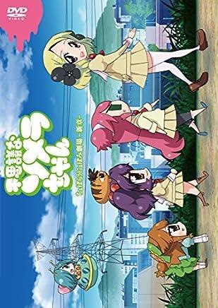 不思議なソメラちゃん [DVD]