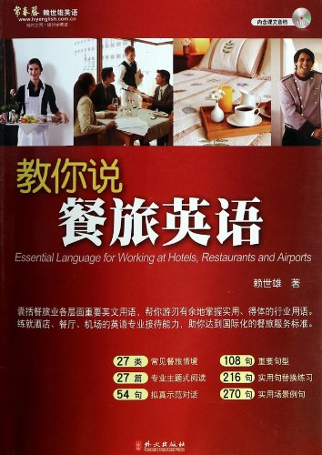 Essential Languages for Working At Hotel, Restaurants and Airports (Chinese Edition)