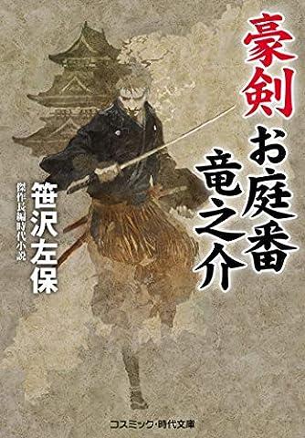豪剣 お庭番竜之介 (コスミック・時代文庫)