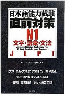 日本語能力試験 直前対策N1 文字・語彙・文法