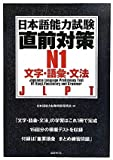 日本語能力試験 直前対策N1 文字 語彙 文法