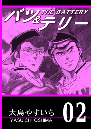 THE BATTERY Vol02 Remastering Version (Japanese Edition)