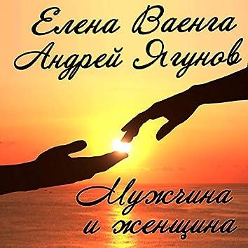 Мужчина и женщина (feat. Андрей Ягунов)