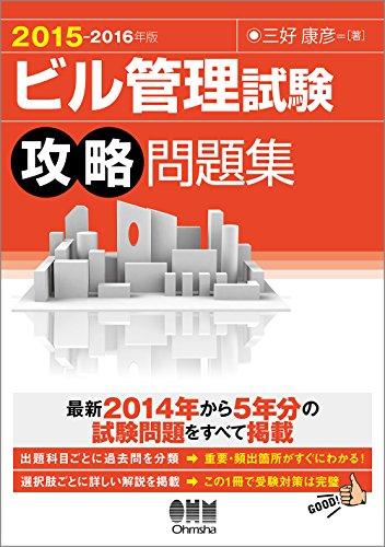 2015−2016年版 ビル管理試験 攻略問題集