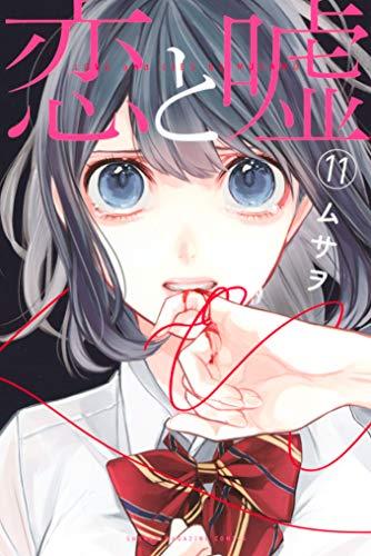 恋と嘘(11) (マンガボックスコミックス)