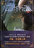 Wu country 2: figure stone(Chinese Edition)