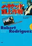 ロバート・ロドリゲスのハリウッド頂上作戦―23歳の映画監督が7,000ドルの映画でメジャー進出!
