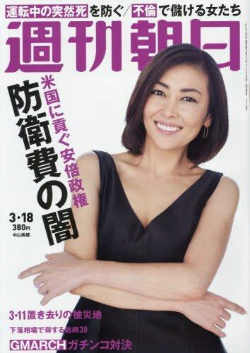 週刊朝日 2016年 3/18 号 [雑誌]