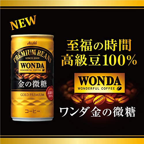 アサヒ飲料ワンダ金の微糖185g×30本