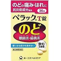 【第3類医薬品】ペラックT錠 36錠 ×5