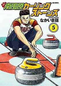南風原カーリングストーンズ(5) (ビッグコミックス)