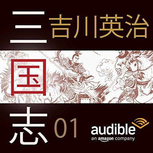 『三国志 01』のカバーアート