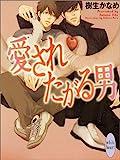 愛されたがる男 (講談社X文庫 ホワイトハート)