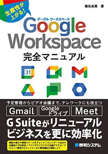 Google Workspace完全マニュアル