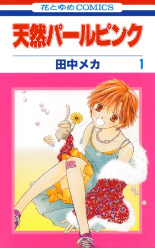 天然パールピンク 1 (花とゆめコミックス)