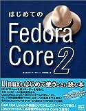 はじめての Fedora Core 2