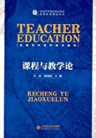 课程与教学论 李森 陈晓端 北京师范出版社 9787303183289
