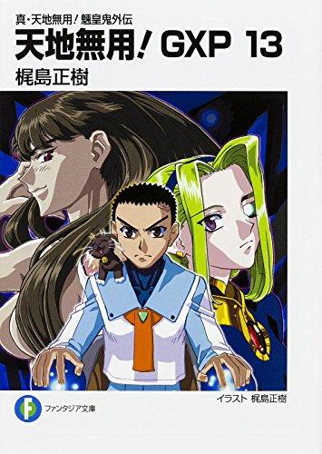 真・天地無用!魎皇鬼外伝 天地無用!GXP (13) (ファンタジア文庫)