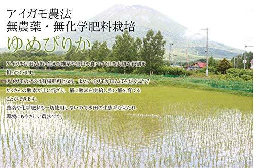 米のさくら屋「有機栽培 無農薬・無化学肥料 アイガモ農法 ゆめぴりか」