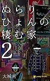 ぬらりひょんの棲む家 2: 【縦書き版】フルカラー (peep Books)