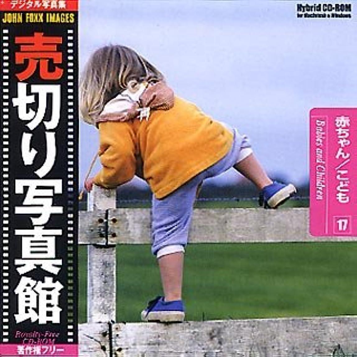 潤滑する提案する登山家売切り写真館 JFIシリーズ 17 赤ちゃん/こども