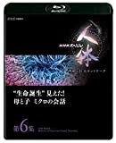 "NHKスペシャル 人体 神秘の巨大ネットワーク 第6集 ""生命誕生""見えた! 母と子 ミクロの会話 [Blu-ray]"