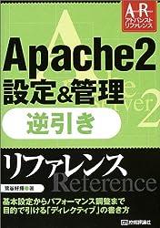 Apache 2設定&管理逆引きリファレンス