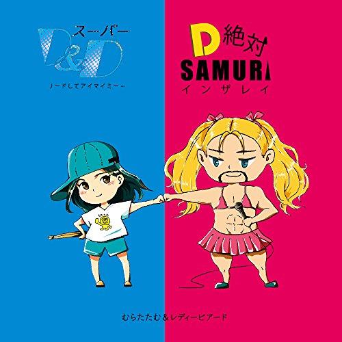 スーパーD&D~完全にリードしてアイマイミー~/D絶対!SAMURAIインザレイン(CD+DVD)