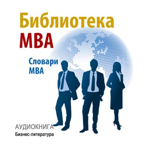 Biblioteka MBA [The MBA Library] audiobook cover art