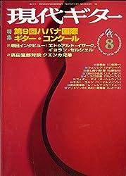 現代ギター 1998年8月号