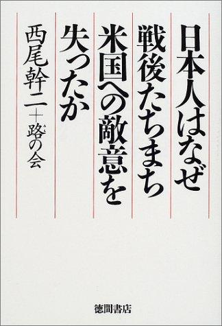 日本人はなぜ戦後たちまち米国への敵意を失ったか