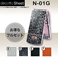 [液晶保護フィルム付] N-01G 専用 デコ シート decotto 外面・内面セット 【 A-プレミアムクロコブラック 柄】