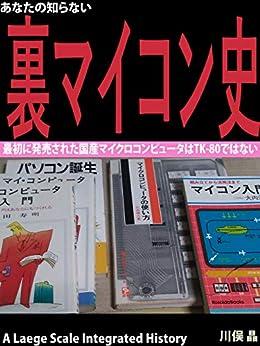 [川俣 晶]のあなたの知らない裏マイコン史: 最初に発売された国産マイクロコンピュータはTK-80ではない