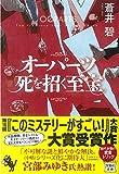 オーパーツ 死を招く至宝 (宝島社文庫 『このミス』大賞シリーズ)