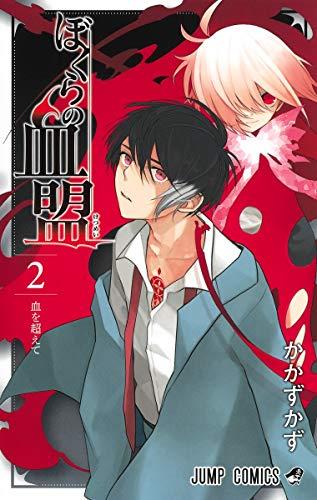 ぼくらの血盟 2 (ジャンプコミックス)