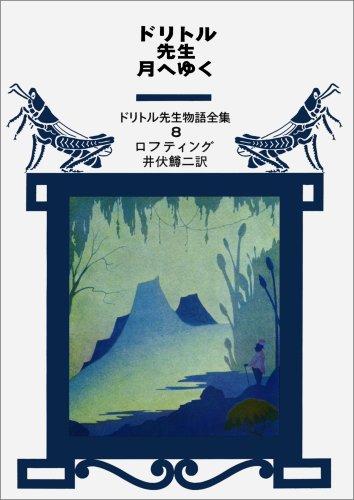 ドリトル先生月へゆく (ドリトル先生物語全集 (8))