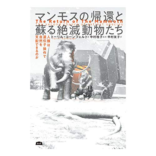 マンモスの帰還と蘇る絶滅動物たちの詳細を見る