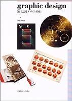 graphic design―視覚伝達デザイン基礎