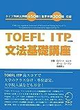 TOEFL ITP 文法基礎講座