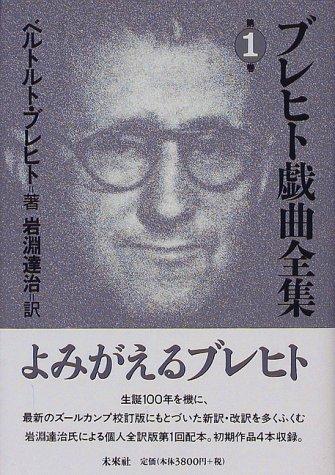 ブレヒト戯曲全集〈第1巻〉の詳細を見る