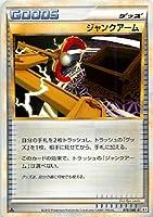 ジャンクアーム ポケモンカード L3 トレーナーカード
