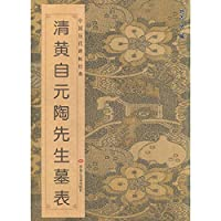 Qing Huang Zi Yuan Tao tomb rubbings of ancient Chinese classic table(Chinese Edition)