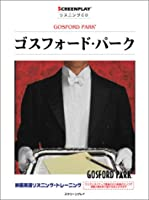 ゴスフォード・パーク [スクリーンプレイシリーズ] 113 (<CD>)