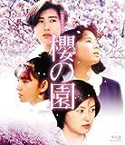 櫻の園【Blu-ray】[Blu-ray/ブルーレイ]